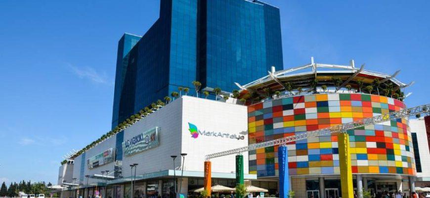торговые центры в Анталье